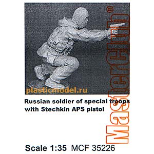 MasterClub MCF35226 1:35, Russian soldier of special troops with Stechkin APS pistol (Современный российский солдат с АПС Стечкин)