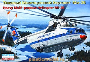Eastern Express 14503, 1:144, Heavy Multi-purpose Helicopter Mi-26 (Тяжёлый многоцелевой вертолёт Ми-26)