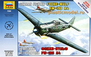 Звезда 7304, 1:72, German fighter Focke-Wulf FW-190 A4 (Немецкий истребитель Фокке Вульф Fw 190 A-4)
