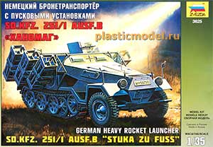 "Звезда 3625, 1:35, Sd.Kfz. 251/1 Ausf.B ""Stuka Zu Fuss"" german heavy rocket launcher (Sd.Kfz. 251/1 Ausf.B «Ханомаг» немецкий бронетранспортёр с пусковыми установками)"