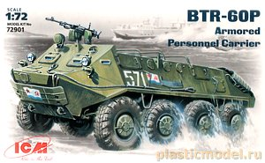 ICM 72901, 1:72, BTR-60P armored personnel carrier (БТР-60П бронетранспортер)