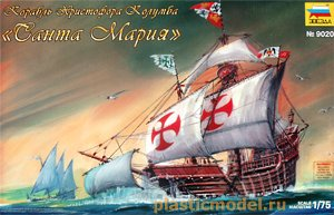 "Звезда 9020, 1:75, ""St. Maria"" Christopher Columbes ship («Санта Мария» Корабль Христофора Колумба)"