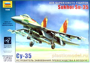 Звезда 7240, 1:72, Sukhoi Su-35 air superiority fighter (Су-35 истребитель завоевания превосходства в воздухе)