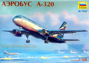 Звезда 7003 1:125, Airbus A320 (Аэробус А-320)