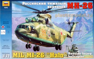 "Звезда 7270, 1:72, MiL Mi-26 ""HALO"" Russian heavy helicopter (Ми-26 Российский тяжелый вертолёт)"