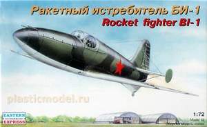 Eastern Express 72203, 1:72, Rocket fighter BI-1 (ракетный истребитель БИ-1)