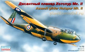 Eastern Express 72251, 1:72, Assault glider Hotspur Mk.II (Десантный планер Хотспур Mk.II)