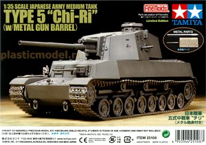 Tamiya 25108, 1:35, Japanese army medium tank Type 5 `Chi-Ri` (w/metal gun barrel)