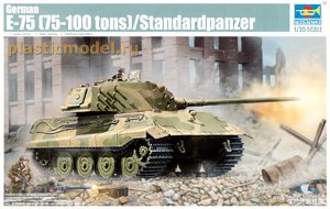 Trumpeter 01538 1:35, German E-75 (75-100 tons)/Standardpanzer (Немецкий танк Е-75)