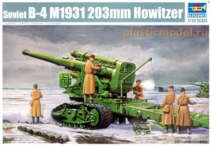 Trumpeter 02307, 1:35, Soviet B-4 M1931 203mm Howitzer (Советская 203мм гаубица Б-4 мод.1931г.)