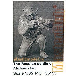 MCF35155, 1:35, The Russian soldier, Afghanistan (Советский солдат, Афганистан)