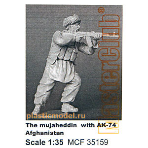 MasterClub MCF35159, 1:35, The Mujaheddin with AK-74, Afghanistan (Моджахед с АК-74, Афганистан)