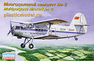 14443, 1:144, Multipurpose Aircraft An-2 (Многоцелевой самолёт Ан-2)