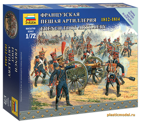 Звезда 6810 French foot artillery 1812-1814 (Французская пешая артиллерия)