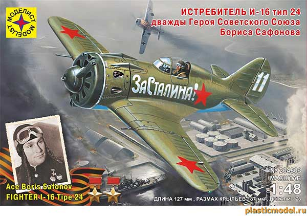 Моделист 204803 I-16 fighter Tipe 24 Ace Boris Safonov (И-16 тип 24 самолёт истребитель дважды Героя Советского Союза Бориса Сафонова)