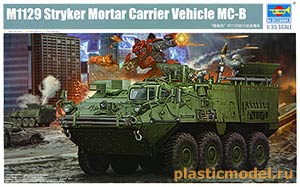 Trumpeter 01512 1:35, M1129 Stryker Mortal Carrier Vehicle MC-B (M1129 «Страйкер» с 120-мм миномётом Американский бронетранспортёр)