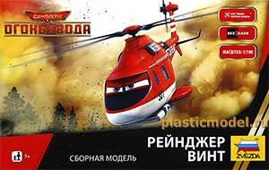 1//100 2077 Zvezda Disney Planes 2 Blade Ranger