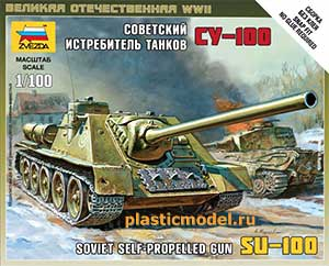 Звезда 6211 1:100, SU-100 Soviet self-propelled gun (Су-100 Советский истребитель танков)