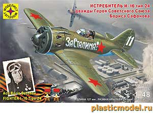 Моделист 204803 1:48, I-16 fighter Tipe 24 Ace Boris Safonov (И-16 тип 24 самолёт истребитель дважды Героя Советского Союза Бориса Сафонова)