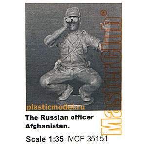 MasterClub MCF35151 1:35, The Russian officer, Afghanistan (Советский офицер, Афганистан)