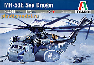 Italeri 1065 1:72, MH-53E Sea Dragon (MH-53E «Си Дрэгон» вертолёт-тральщик)