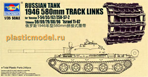 Trumpeter 06622 1:35, Russian tank 1946 580mm track links for Russian T-54/55/62/ZSU-57-2, Chinese 59/69/79/88/96, Israel Ti-67 (Гусеничные траки для танков советских Т-54/55/62/ЗСУ-57-2, китайских 59/69/79/88/96, израильского Ti-67 )